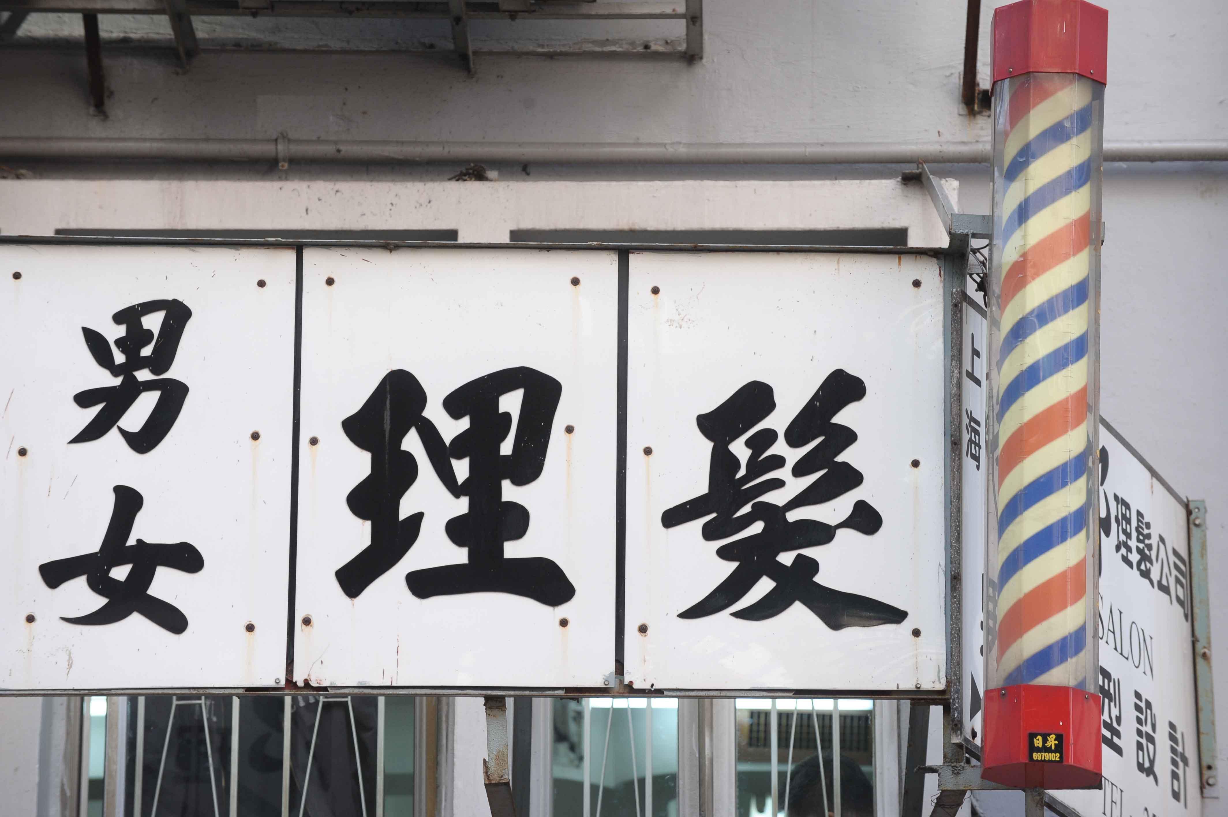 日韩风格的发廊装修图片