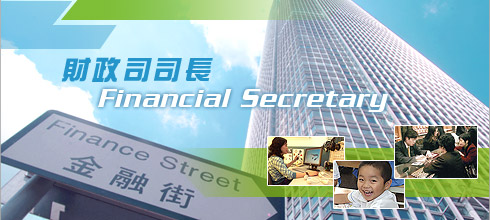 Financial Secretary |  財政司司長